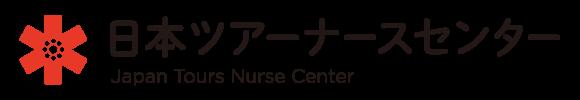 日本ツアーナースセンター